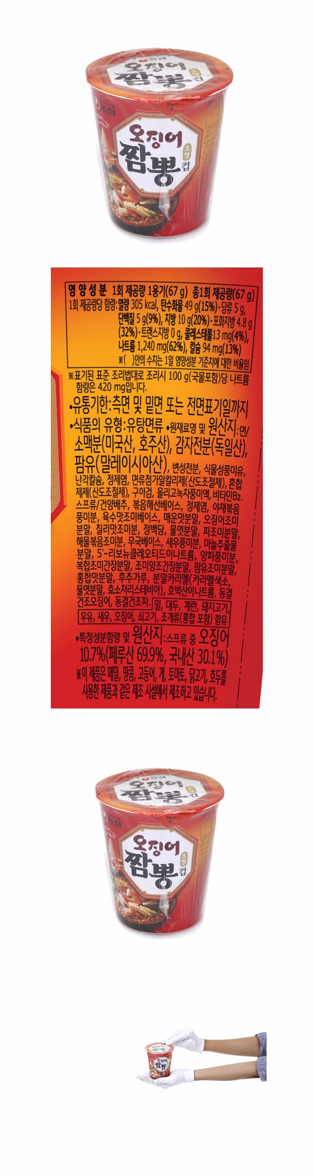 -nongshim-squid-jjamppong-67g.jpg