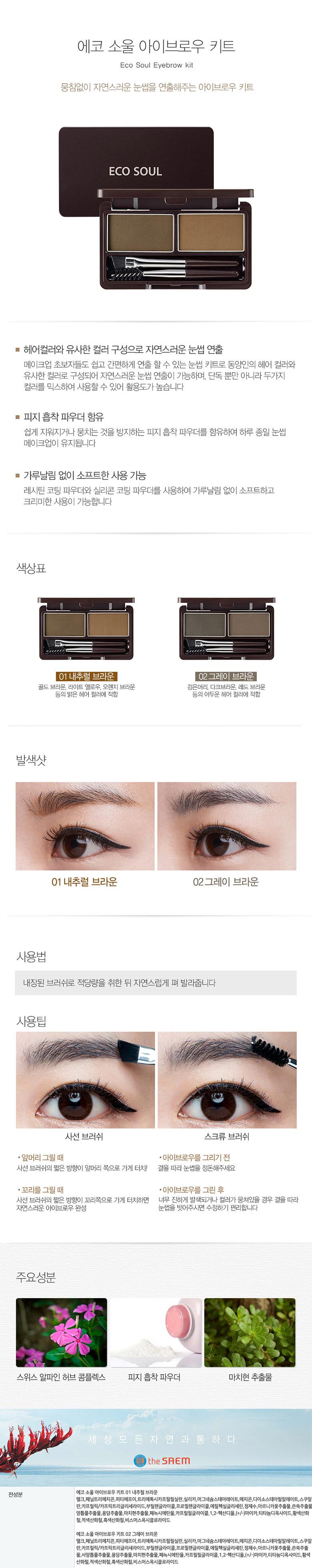 -the-saem-eco-soul-eyebrow-kit.jpg
