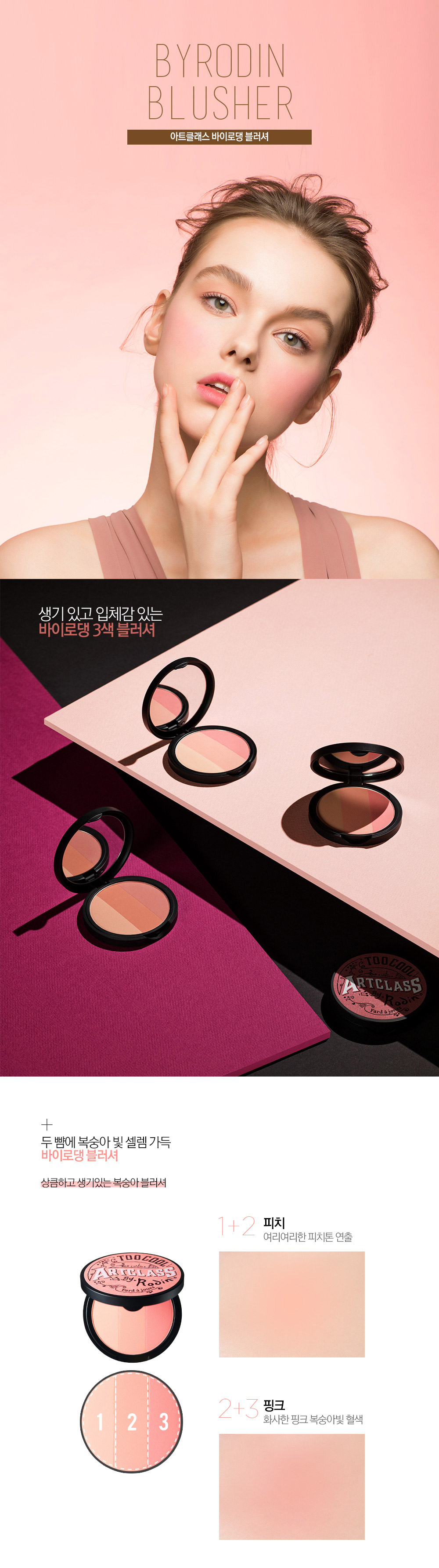 -too-cool-for-school-art-class-by-rodin-blusher11.jpg