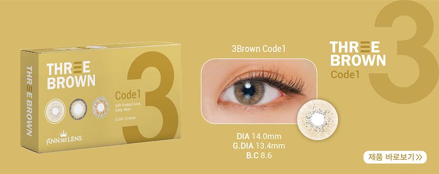 ann365-three-brown-code1-2.png