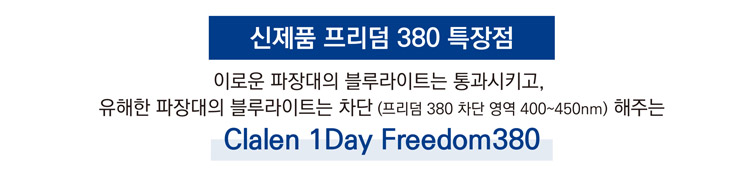 clalen-freedom380-5.jpg