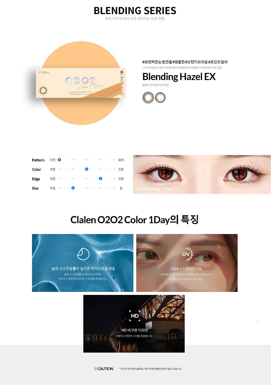 clalen-iris-o2o2-blending-hazelex3.jpg