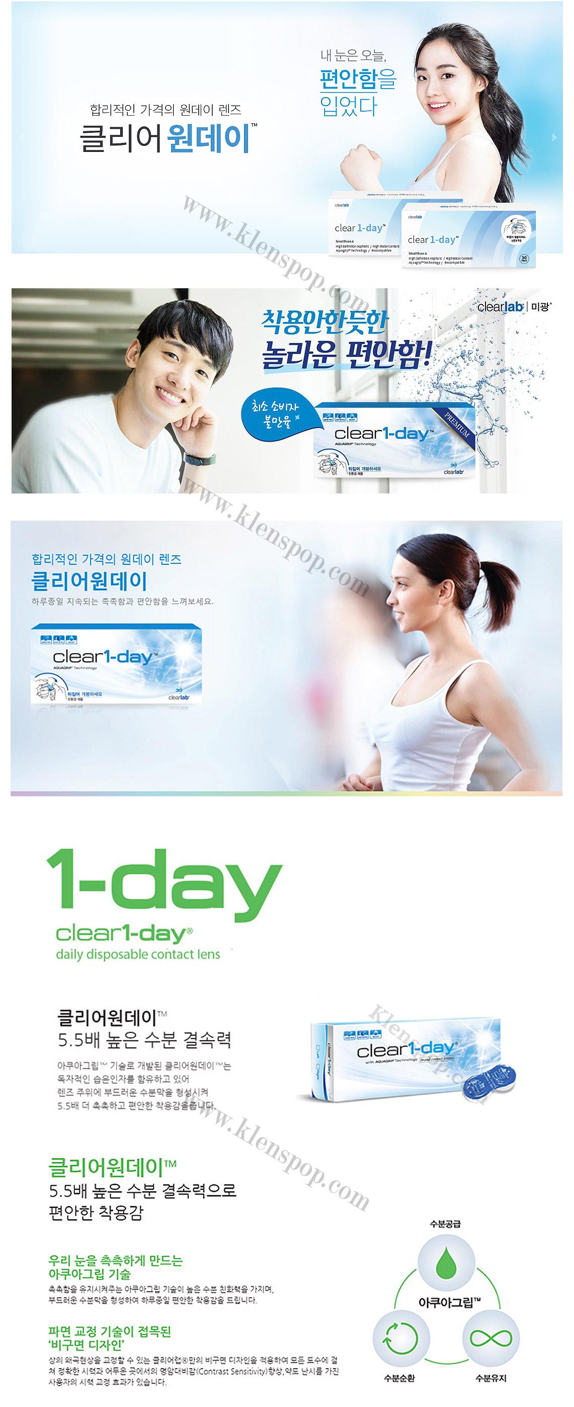 clear-1day-lens-2.jpg