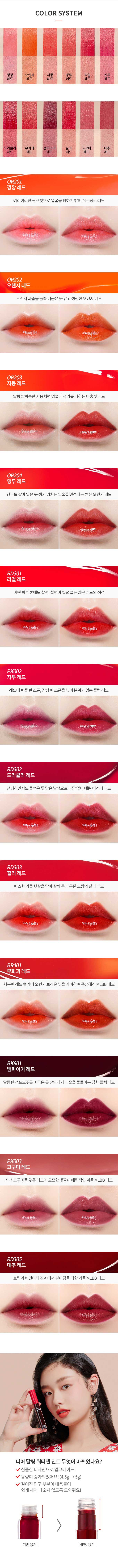 dear-darling-water-gel-tint-korean-cosmetics12.jpg