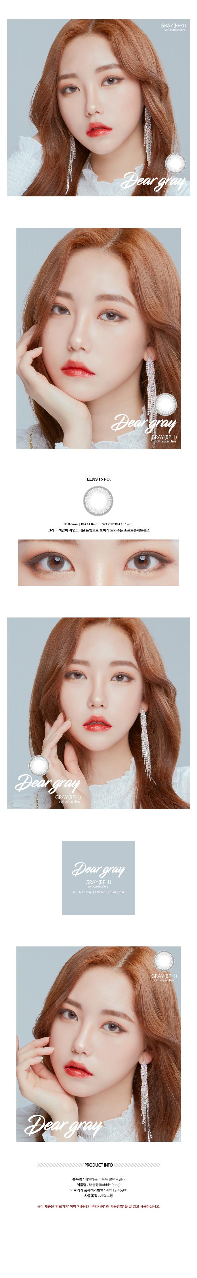 dear-gray-bp-1-2ea-circle-lenses.jpg