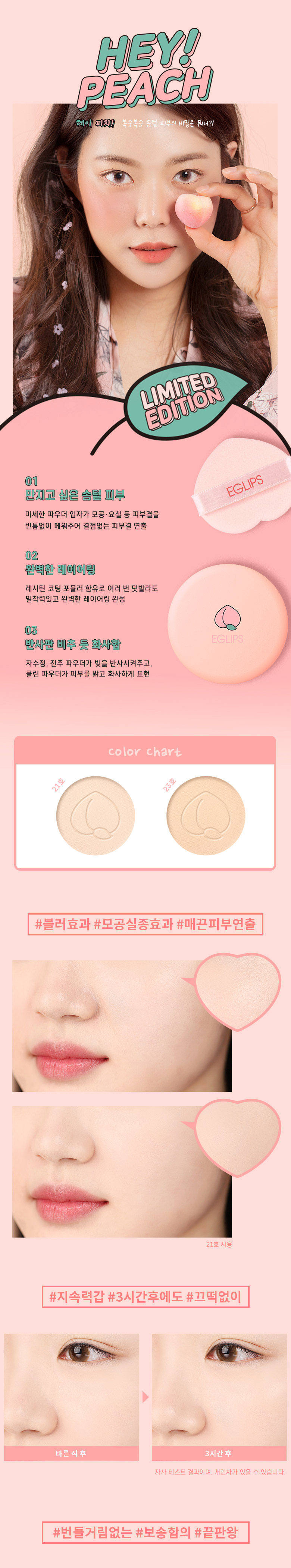 eglips-blur-powder-pact-9g-peach-edition-korean-cosmetic.jpg