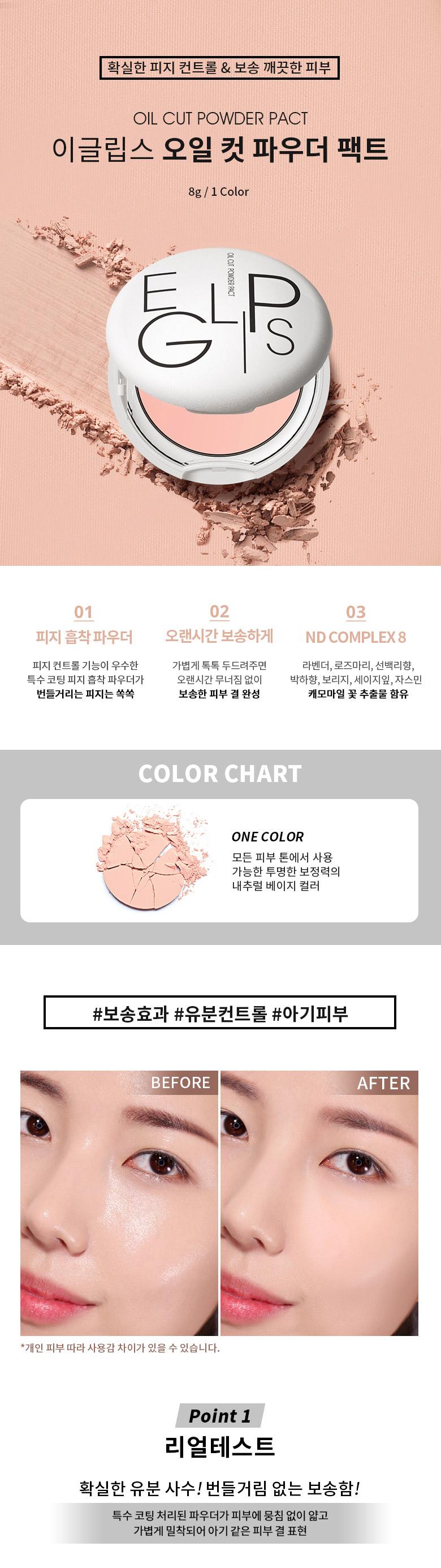 eglips-oil-cut-powder-pact-8g-korean-cosmetics.jpg