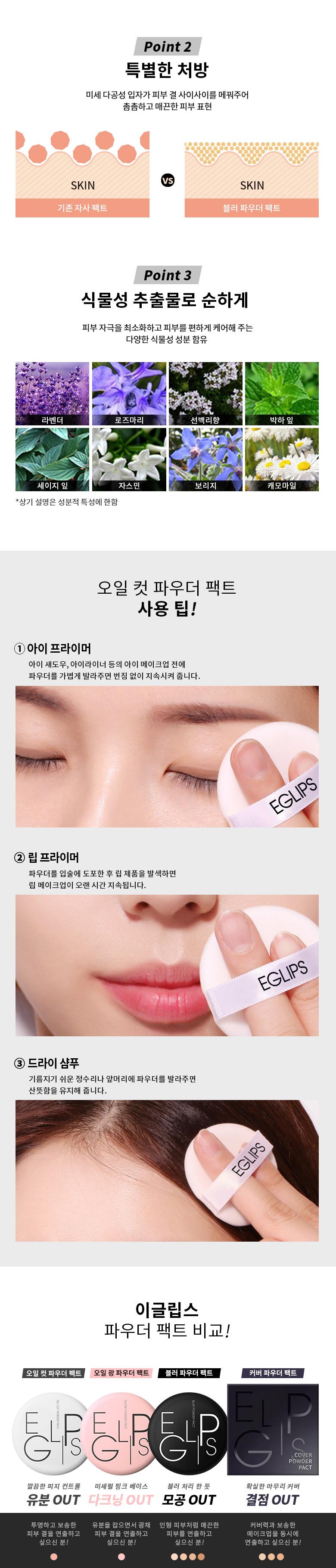 eglips-oil-cut-powder-pact-8g-korean-cosmetics2.jpg