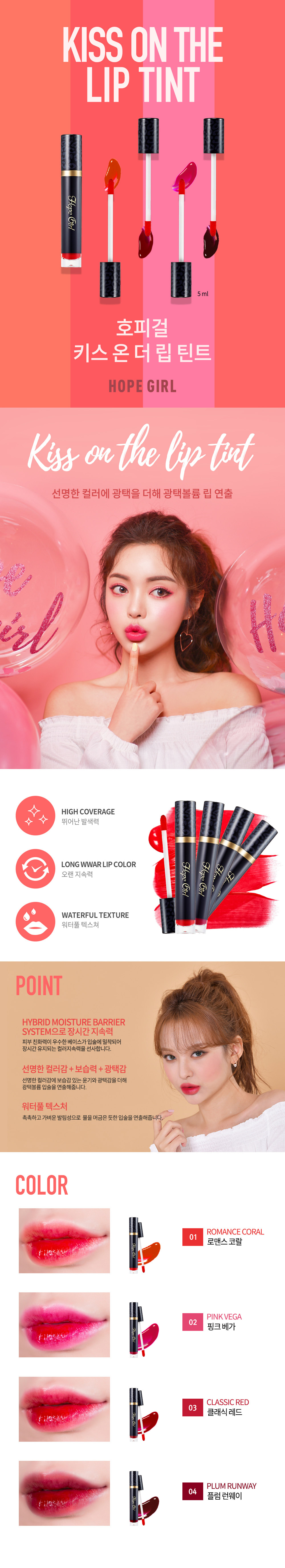 hope-girl-kiss-on-the-kip-tint-korean-cosmetics1.jpg