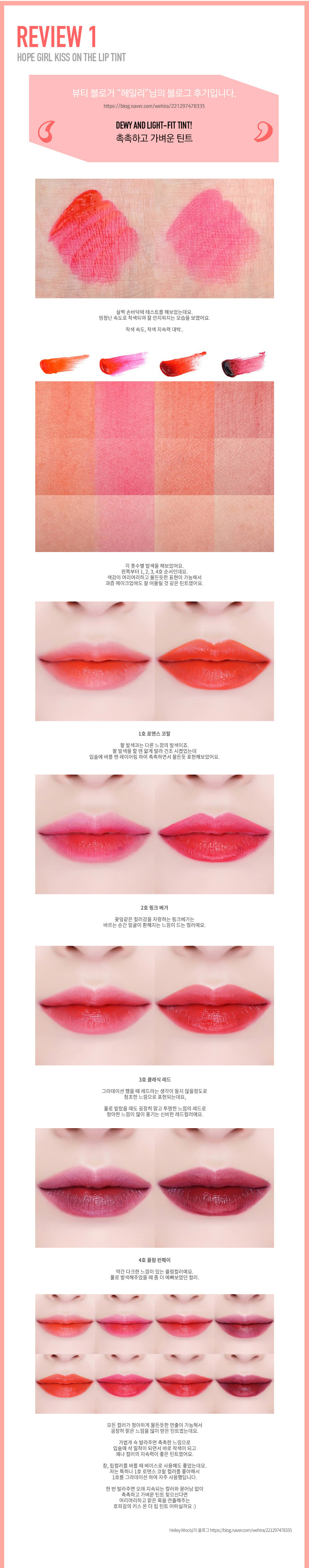 hope-girl-kiss-on-the-kip-tint-korean-cosmetics2.jpg
