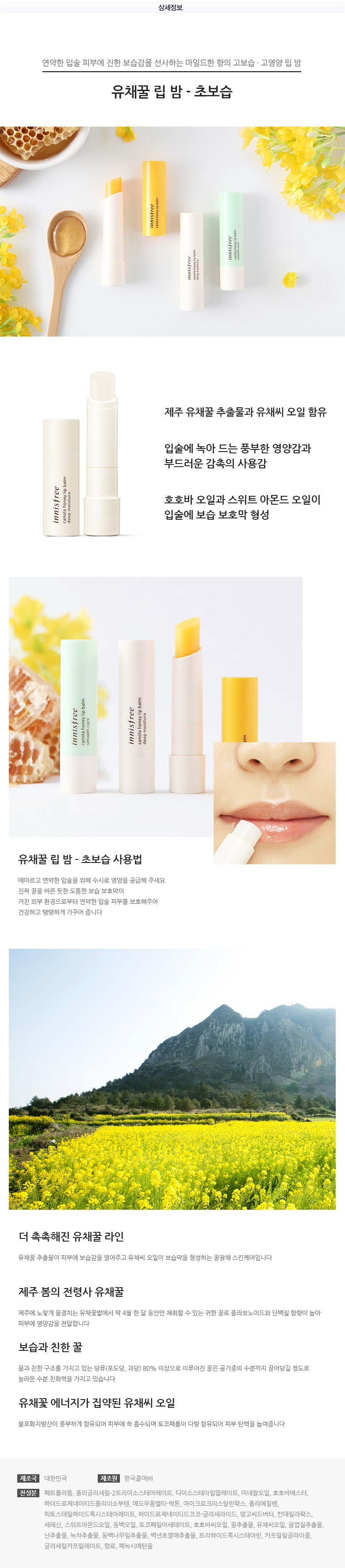 innisfree-canola-honey-lip-balm-deep-moisture.jpg