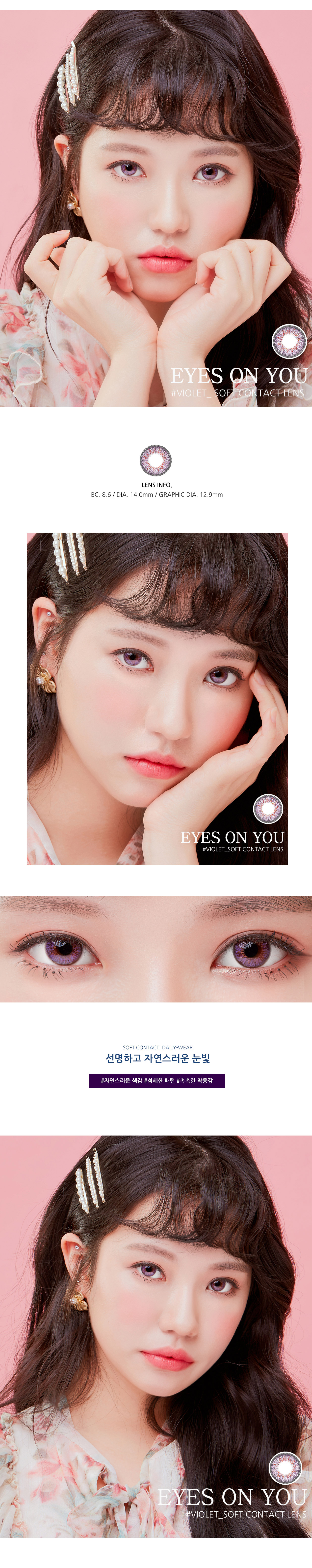 monthly-eyes-on-you-violet-circle-lenses1.jpg