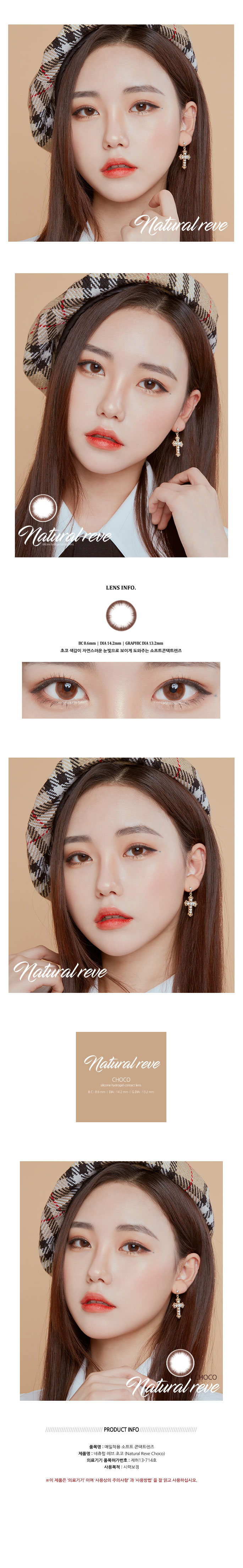 natural-reve-choco-circle-lenses.jpg