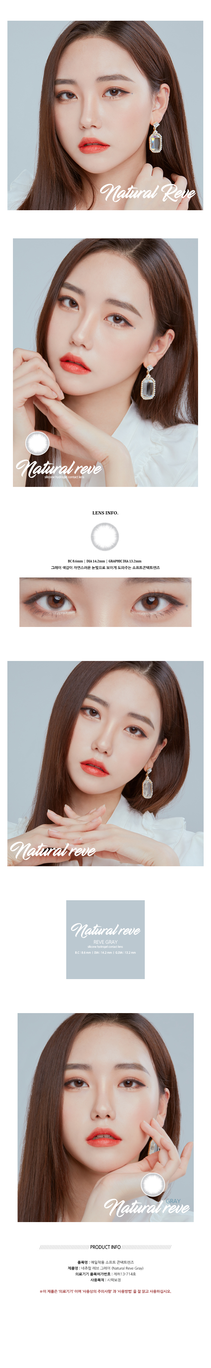 natural-reve-gray-color-contact-lenses.jpg
