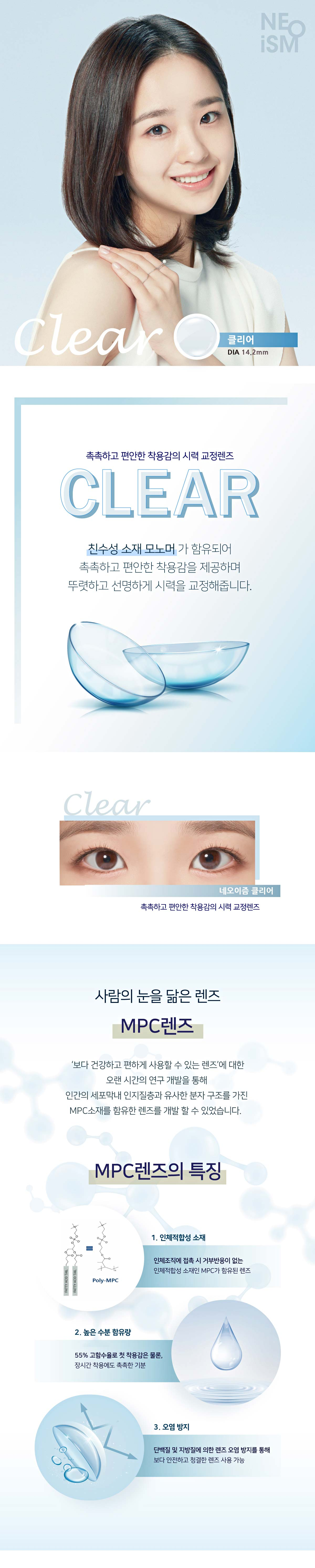 neo-ism-1day-clear-korean-lenses-contacts1.jpg