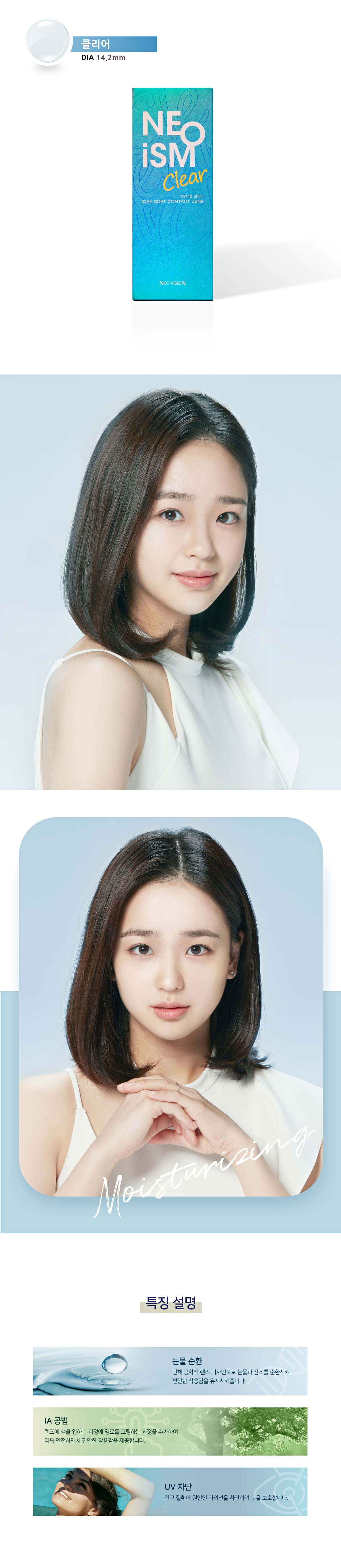 neo-ism-1day-clear-korean-lenses-contacts2.jpg