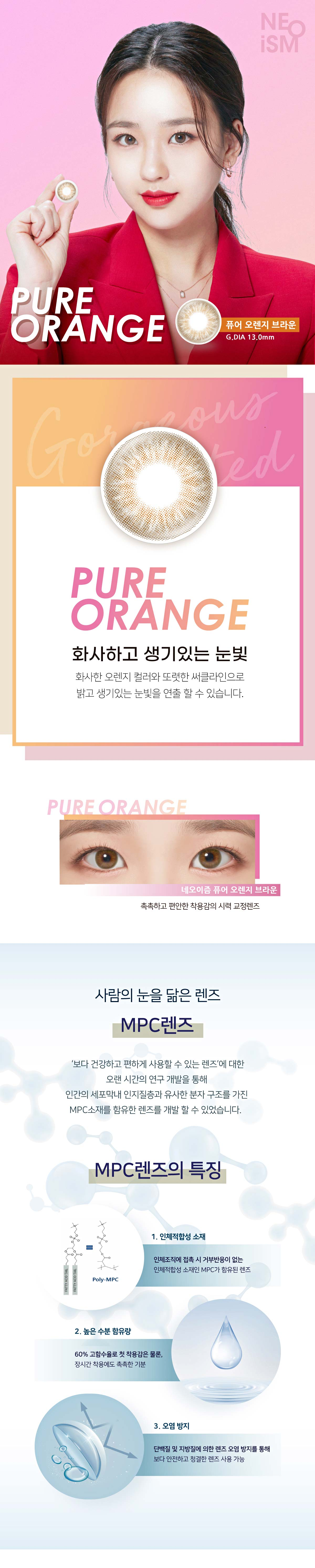 neo-ism-1day-cotnacts-lenses-pure-orange-brown-1.jpg