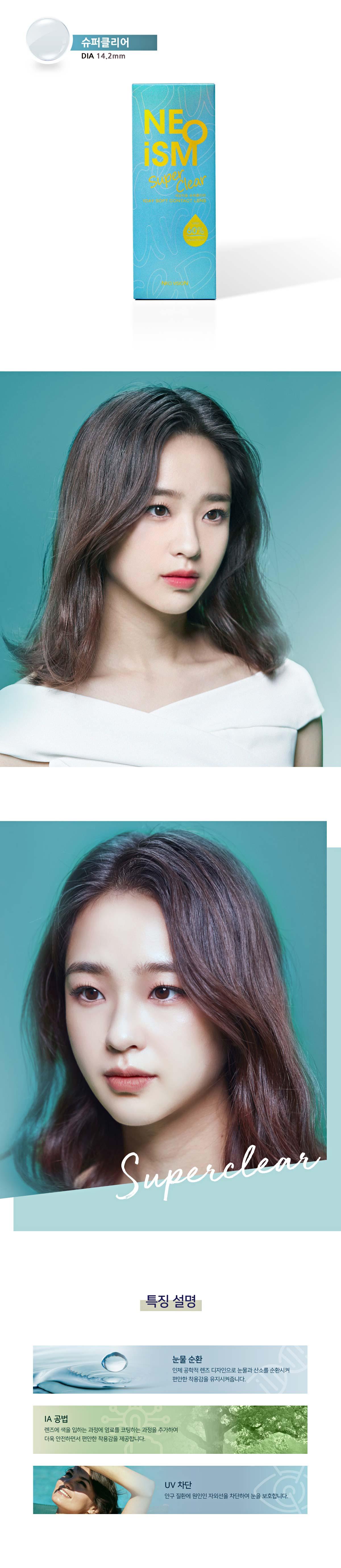 neo-ism-super-clear-korean-contacts-lenses2.jpg