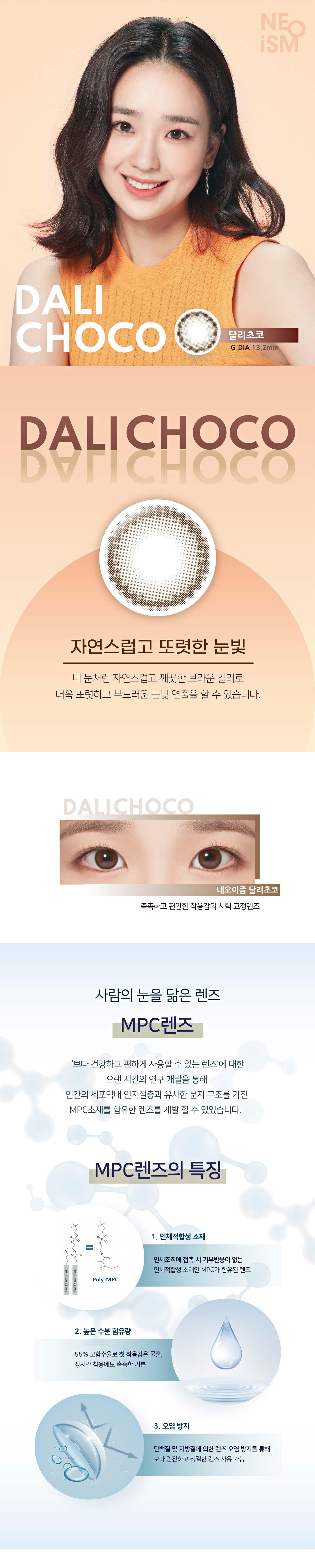 neoism-1day-dali-cohco-korean-colored-contact-lenses-11.jpg