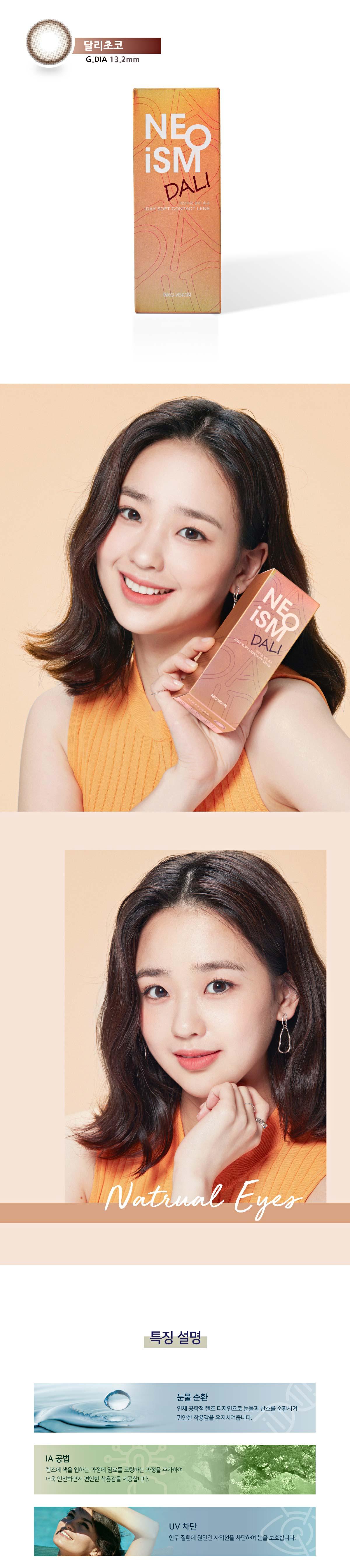 neoism-1day-dali-cohco-korean-colored-contact-lenses-22.jpg