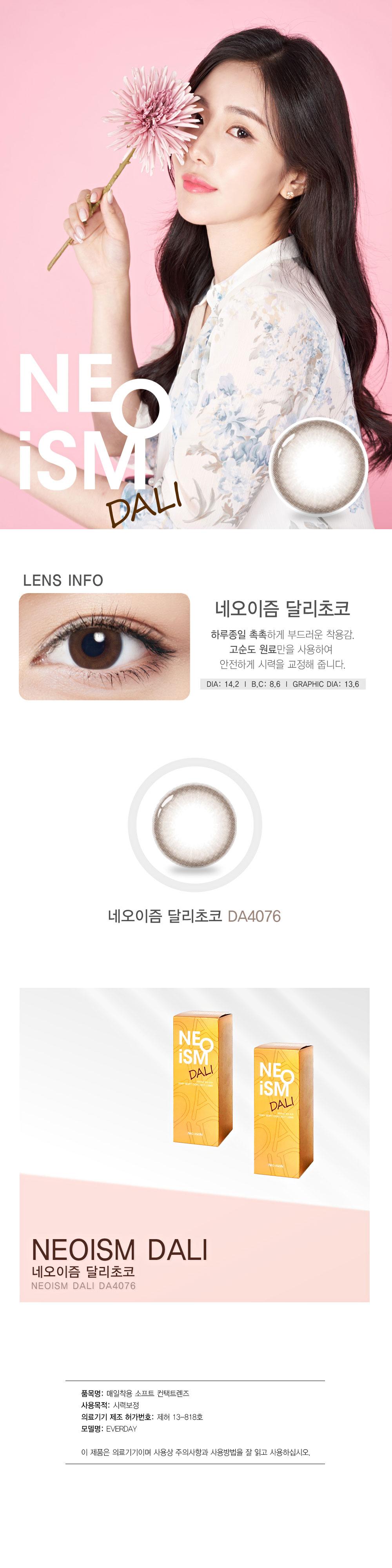 neoism-1day-dali-cohco-korean-colored-contact-lenses.jpg