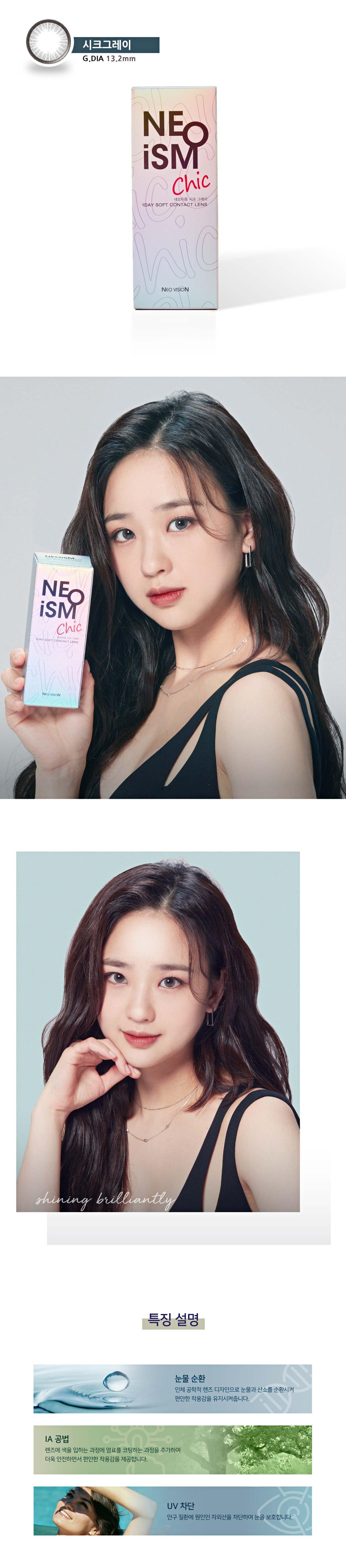 neoism-chic-korean-circle-lenses-color2.jpg