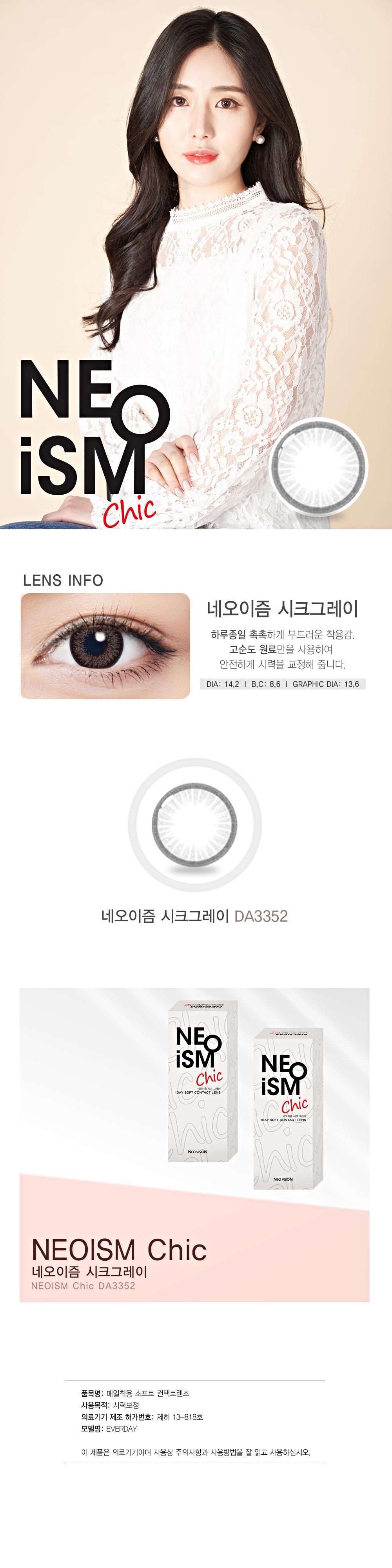 neoism-chic-korean-circle-lenses1.jpg