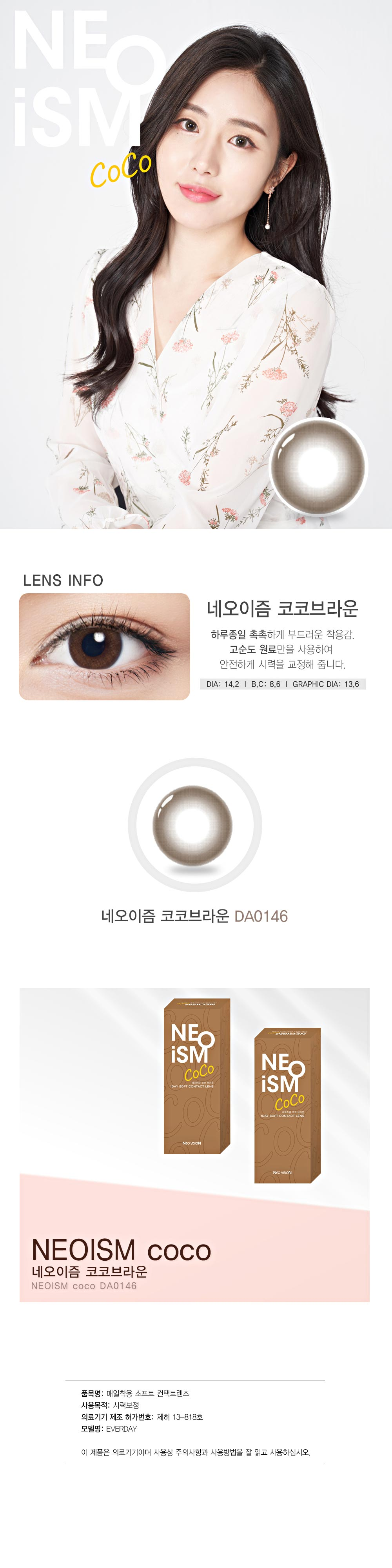neoism-coco-brown-colored-contact-lenses-1.jpg