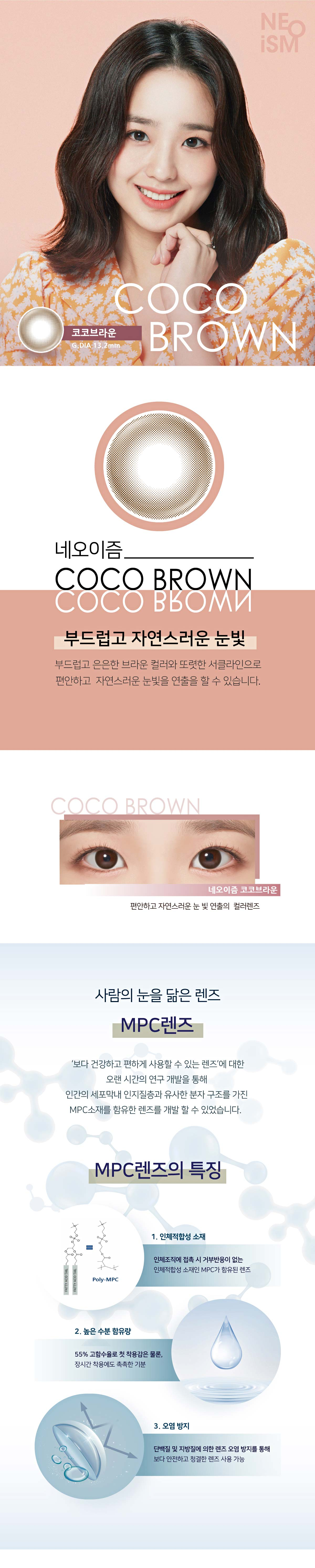 neoism-coco-brown-colored-contact-lenses-circle-1.jpg