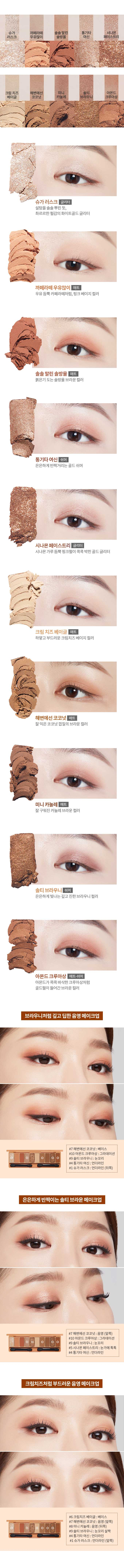 play-color-eyes-bakehouse-korean-cosmetics2.jpg