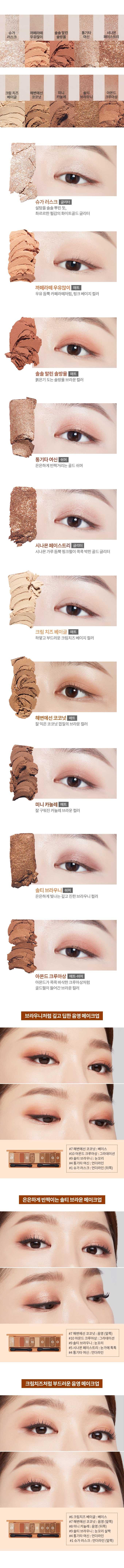 play-color-eyes-bakehouse-korean-cosmetics2.jpg