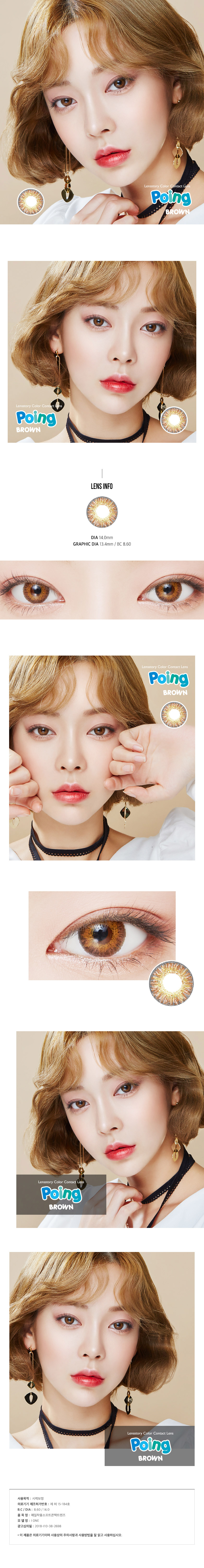 poing-brown-colored-contacts-lense1.jpg