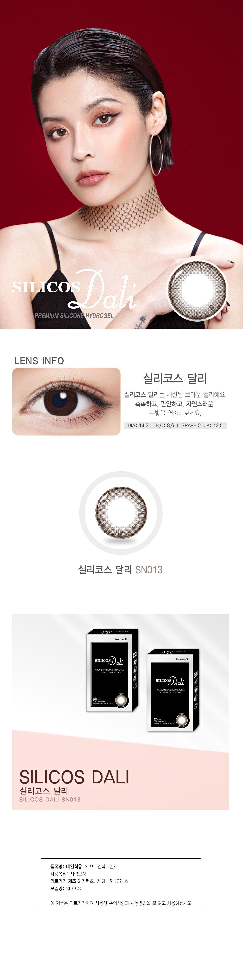 silicos-dali-korean-colored-lenses.jpg