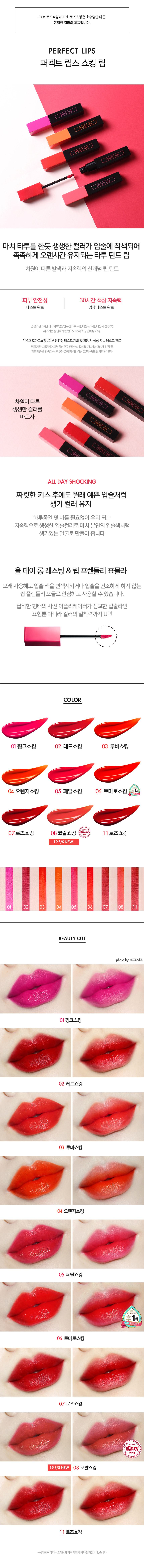 tonymoly-perfect-lips-shocking-tint-1.jpg