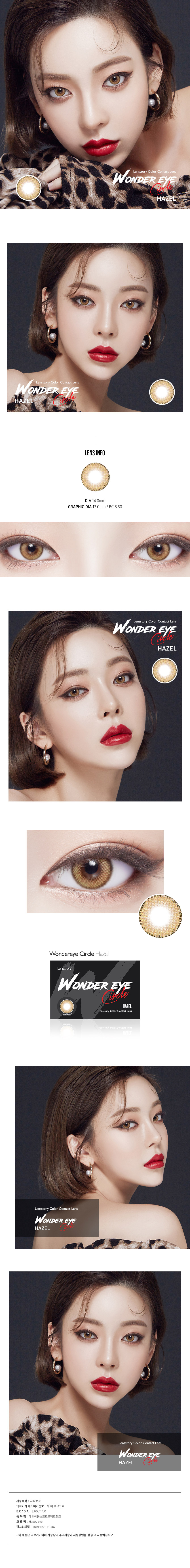 wondereye-circle-hazel-lenses.jpg