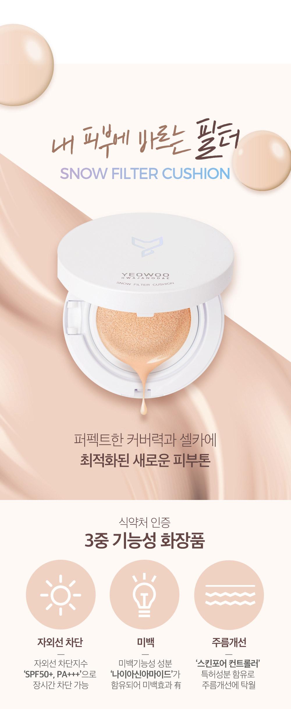 yeowoo-hwajangdae-snow-filter-cushion-15g-korean-cosmetic1.jpg