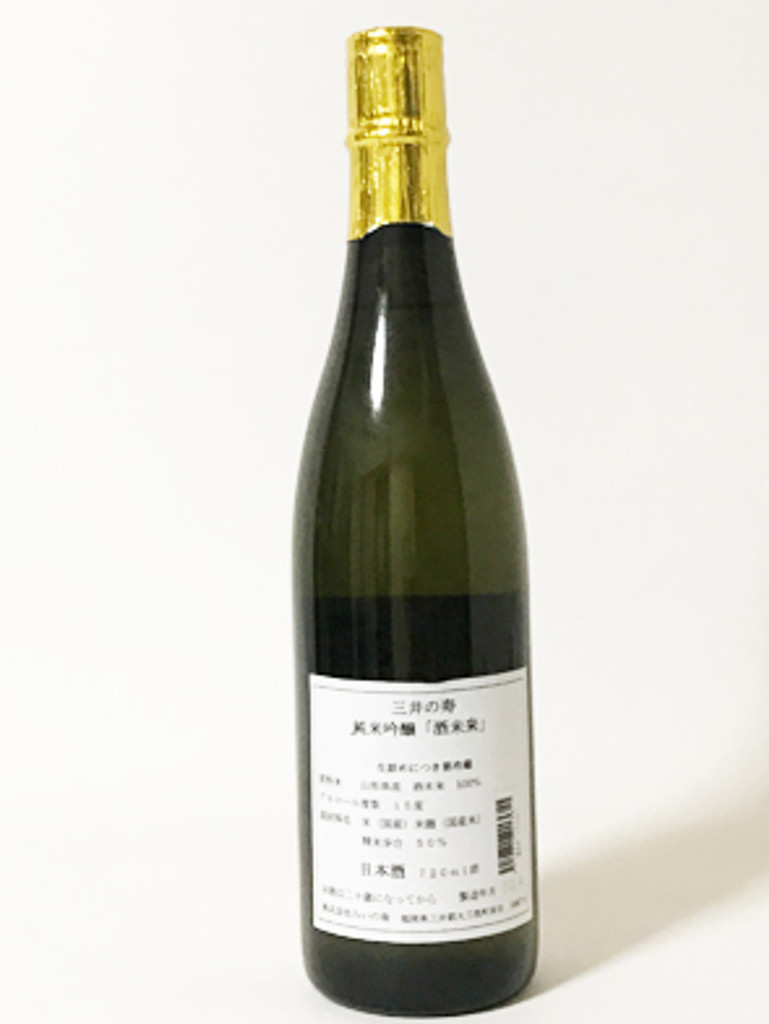 This sake is also made with a little known rice called sakemirai.