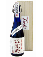 This is daiginjo sake made with highly polished rice from which 38% of the outer layer of the grain has been removed. Please enjoy the aroma and delicate flavor.