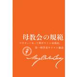 母教会の規範 (電子書籍) / Manual of The Mother Church (Japanese Translation — eBook) - (PDF)