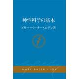 神性科学の基本 (電子書籍) / Rudimental Divine Science Translation (Japanese) — (eBook) - (PDF)