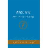 否定と肯定 (電子書籍) / No and Yes (Japanese Translation — eBook) - (PDF)
