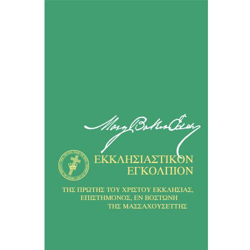 Εγκόλπιον της Μητρός Εκκλησίας (Ηλεκτρονικό βιβλίο έκδοσι) / Manual of The Mother Church (Greek Translation – eBook) - (PDF)