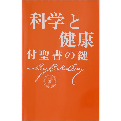 『科学と健康—付聖書の鍵』 – Paperback (Japanese)