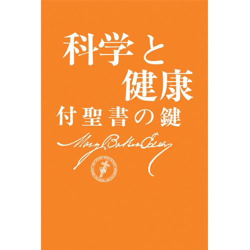 科学と健康−付聖書の鍵 (電子書籍)  (Japanese) – (eBook) - (PDF)