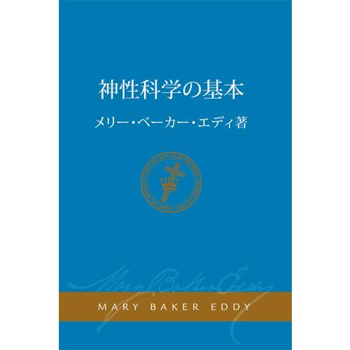 神性科学の基本 (電子書籍) / Rudimental Divine Science Translation (Japanese) – (eBook) - (PDF)