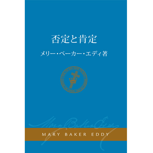 否定と肯定 (電子書籍) / No and Yes (Japanese Translation – eBook) - (PDF)