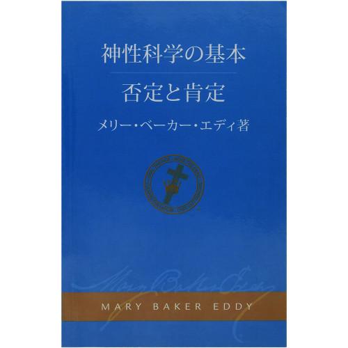 『神性科学の基本』と『否定と肯定』// Rudimental Divine Science and No and Yes (Japanese)