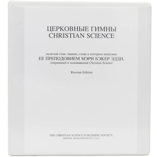 Церковные гимны Christian Science - Front cover