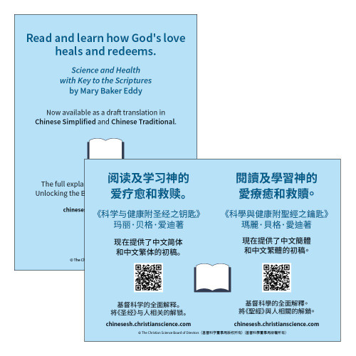 Draft Chinese Science and Health announcement card