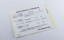 Nismo Heritage - Label - Emission - 14808-RHR20 (14808-05U00) - BNR32 Nissan Skyline GT-R